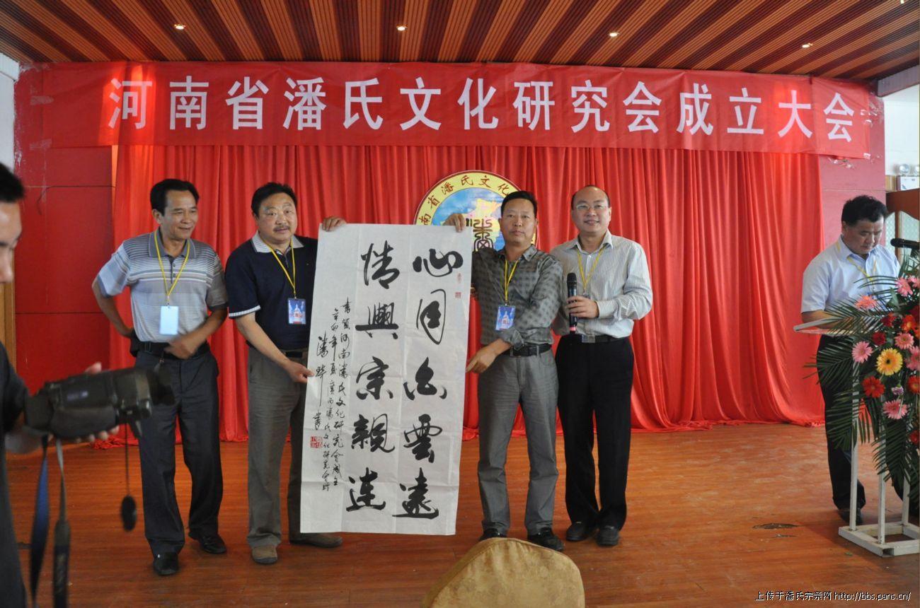 河南潘氏文化研究会成立大会掠影
