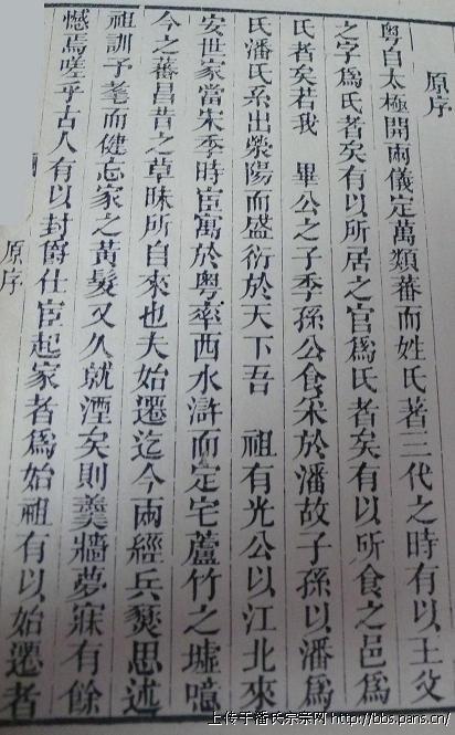 古代南海县河清堡潘氏族谱原序