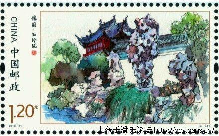 """潘允端与上海豫园及""""豫园""""邮票"""